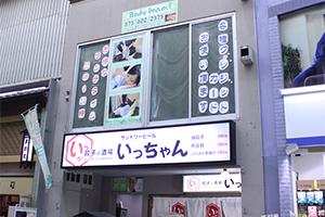 bodyimpact 伏見店