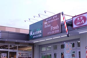 Relax Fresh伊勢田店