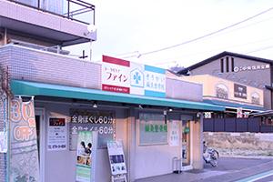 トータルケアファイン三室戸店